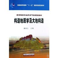 高教 构造地质学及大地构造