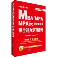 管理类联考考试用书中公2018MBA、MPA、MPAcc管理类联考综合能力复习指南