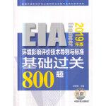 环境影响评价技术导则与标准基础过关800题(2019年版)