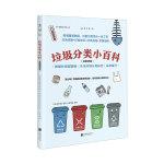 垃圾分类小百科 (全国通用版): 根据住建部新版《生活垃圾分类标志》标准编写