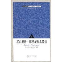 厄内斯特・海明威作品导读6(第二版)(英汉对照)