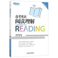 新东方 (K12)高考英语阅读理解