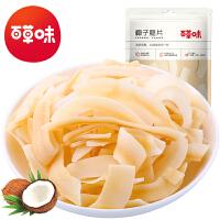 【百草味-椰子脆片80gx2】零食小吃椰子片椰肉干果干特产