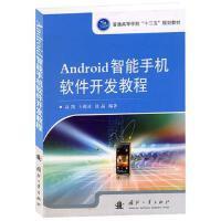 【二手旧书8成新】Android智能手机软件开发教程 高凯,王俊社,仇晶著 9787118080155