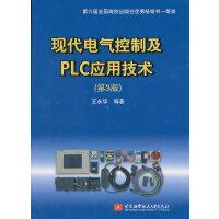 【二手书9成新】 现代电气控制及PLC应用技术(第3版) 王永华 北京航空航天大学出版社 9787512411982
