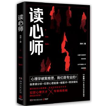 读心师(pdf+txt+epub+azw3+mobi电子书在线阅读下载)