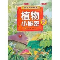 亲子版 说不完的秘密 植物小秘密 (彩图注音版) 李丰绫,登亚 绘 9787200095869