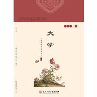 大学浙江版传统文化教育全国中小学实验教材中国国学文化艺术中心