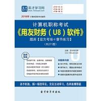 2020年计算机职称考试《用友财务(U8)软件》题库【官方考场+章节练习】电子书