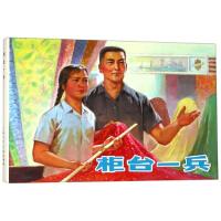 柜台一兵 上海人民美术出版社 9787558611919