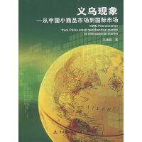 义乌现象--从中国小商品市场到国际市场