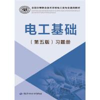 电工基础(第五版)习题册