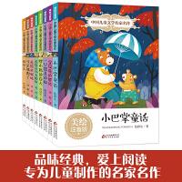 中国儿童文学名家名作(共8本)
