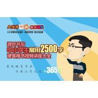王洪涛硬笔楷书视频讲座大全 规范书写中小学生常用2500字 使用期3年