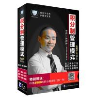 正品 AIMS积分制管理模式(实操版) 5DVD 朱明坤 买送课程门票