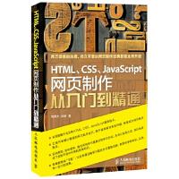 【二手书9成新】 HTML CSS JavaScript网页制作从入门到精通 刘西杰,柳林 人民邮电出版社 97871