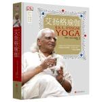 艾扬格瑜伽精准习练指南(艾扬格瑜伽习练经典,90岁高龄仍在传播瑜珈的导师亲授)[精装大本]