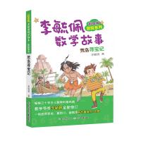 彩图版李毓佩数学故事冒险系列・荒岛寻宝记