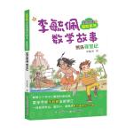 彩图版李毓佩数学故事冒险系列·荒岛寻宝记