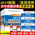 2019年二级建造师资格考试用书(试卷3册套装):19二建市政公用工程管理与实务+建设工程施工管理+法律法规及相关知识