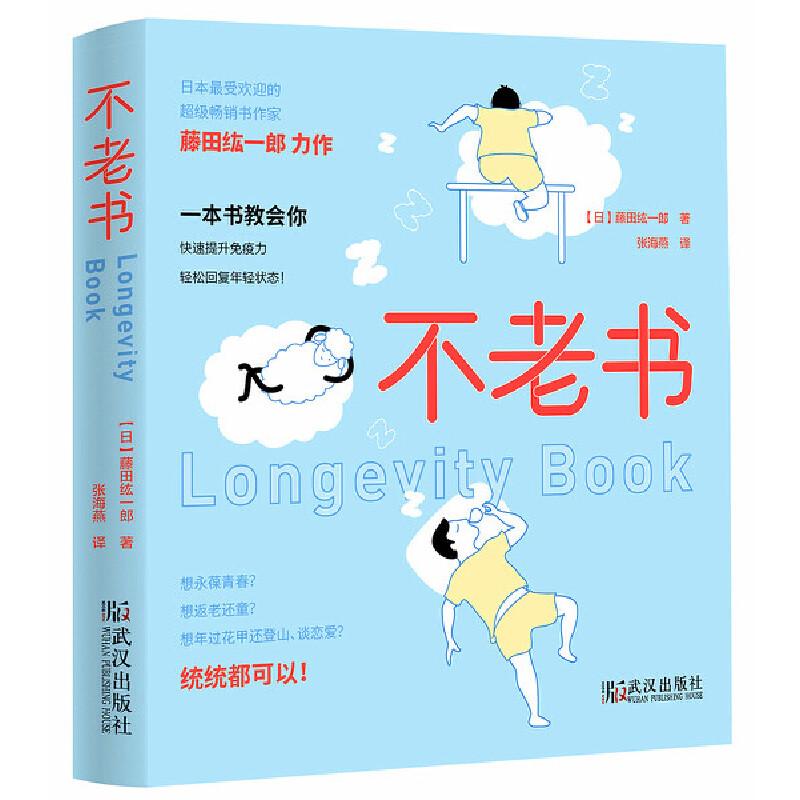 不老书 日本受欢迎的超级畅销书作家藤田纮一郎力作,使人年轻不老的魔法书,一本真正的不老法典。