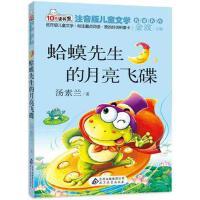读书熊系列―注音版儿童文学名家名作 精选五册 《蛤蟆先生的月亮飞碟》 《小田鼠哇克 》 《戴博士帽的吉尔狗 》 《宝石