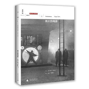 伟大的电影(pdf+txt+epub+azw3+mobi电子书在线阅读下载)