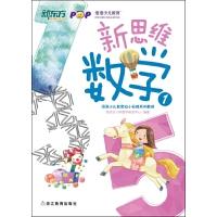 新东方 新思维数学1【3-6岁】