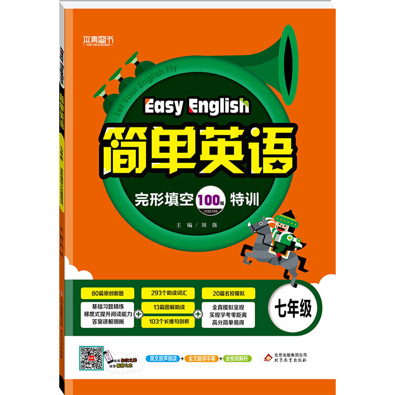 (2018)简单英语 完形填空100篇特训(七年级)