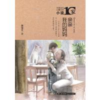 中国当代儿童文学小说十家 亲亲我的妈妈