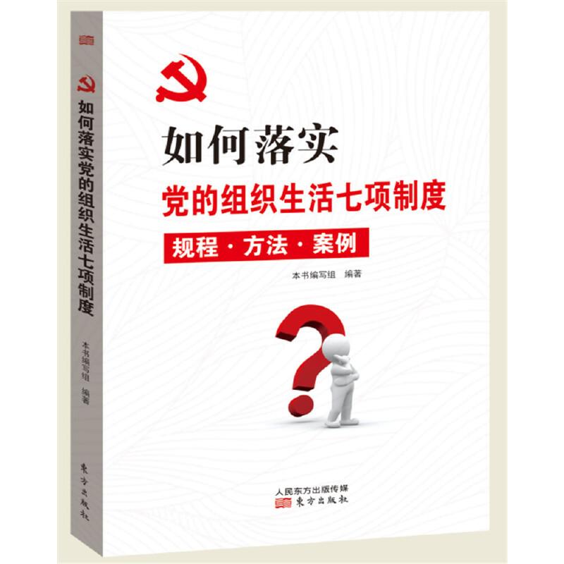 如何落实党的组织生活七项制度 严格党的组织生活制度 增强党的组织生活活力
