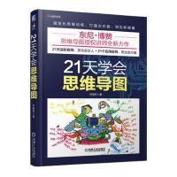 21天学会思维导图 东尼博赞系列 我的一本思维导图入门书 思维训练书快速阅读训练书 启动大脑逻辑思维书记忆力训练书D