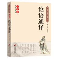 论语通译 中华传统文化经典 新课标 无障碍阅读