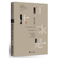 浙大景影:浙江大学校园建筑文化地图