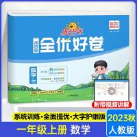 2020春小学生同步阅读素养测试一年级下册部编版人教版