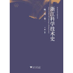 浙江科学技术史.晚清卷(浙江科学技术史系列研究)