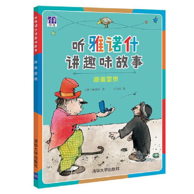 跳蚤雷奥 德国儿童文学大师雅诺什代表作,别出心裁的创意,充满幽默的故事,让孩子感受阅读和成长的乐趣!