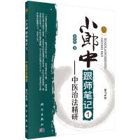 小郎中跟师笔记1――中医治法精研(第2版)