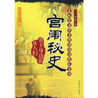 【二手旧书8成新】宫闱秘史(帝王身边的女人们 向斯 9787500838531
