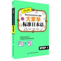 【二手书9成新】 大家学标准日本语 step1 文宣喜 中国纺织出版社 9787518004577