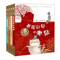 王一梅童书・短篇注音童话(共4册)