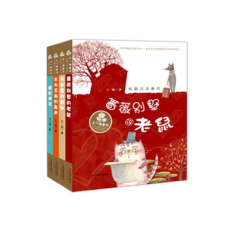 王一梅童书·短篇注音童话(共4册) 王一梅经典短篇童话大合集,适合小学低年级学生阅读的有趣的童话,体会到关爱的奇迹、相伴的温馨、奉献的快乐和宽容的力量。