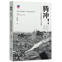 腾冲!腾冲 !―― 中国远征军生死战