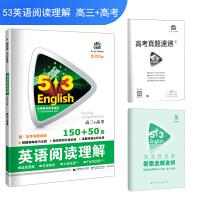 五三 高三+高考 英语阅读理解 150+50篇 53英语阅读理解系列图书 曲一线科学备考(2020)