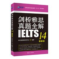 剑桥雅思真题全解14:学术类 新航道IELTS考试真题精讲