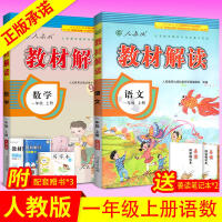 小学语文 一年级语文上册 一年级上册语文书 人教版 小学课本教材 1年级上册语文书 新版 教科书 人民教育出版社 一年