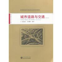 【二手旧书8成新】城市道路与交通(第三版 沈建武,吴瑞麟著 9787307091795