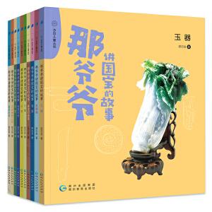 那爷爷讲国宝的故事(全10册)