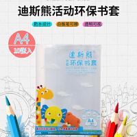 迪斯熊A4书套书本保护套透明加厚书皮包书套包书纸活动包书纸10张/包
