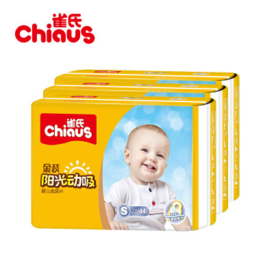 雀氏 2015新款 金装阳光动吸 婴儿宝宝 纸尿片 S44片*3包 组合装共132片全场满99-5 169-10 299-20 399-30